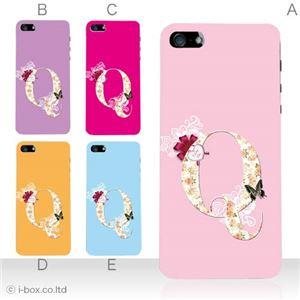 カラーE ハードケース iPhone5S/iPhone5 ケース/アイフォン5/ハードケース/ハード/ docomo/au/SoftBank 対応 カバー ジャケット スマホケース phone5_a03_530a_e