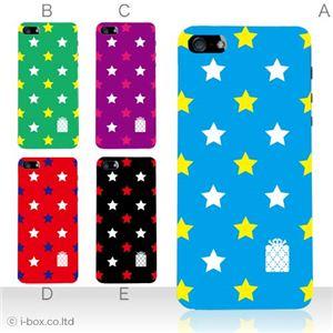 カラーE ハードケース iPhone5S/iPhone5 ケース/アイフォン5/ハードケース/ハード/ docomo/au/SoftBank 対応 カバー ジャケット スマホケース phone5_a03_531a_e