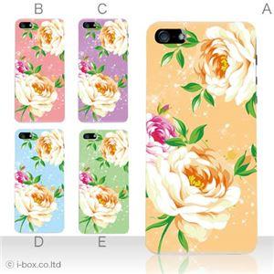 カラーE ハードケース iPhone5S/iPhone5 ケース/アイフォン5/ハードケース/ハード/ docomo/au/SoftBank 対応 カバー ジャケット スマホケース phone5_a03_533a_e