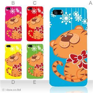 カラーE ハードケース iPhone5S/iPhone5 ケース/アイフォン5/ハードケース/ハード/ docomo/au/SoftBank 対応 カバー ジャケット スマホケース phone5_a03_540a_e