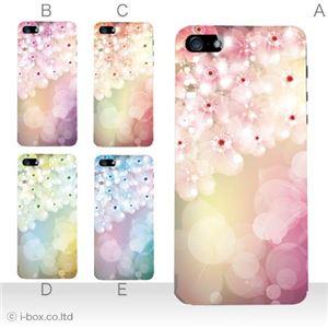 カラーE ハードケース iPhone5S/iPhone5 ケース/アイフォン5/ハードケース/ハード/ docomo/au/SoftBank 対応 カバー ジャケット スマホケース phone5_a03_543a_e