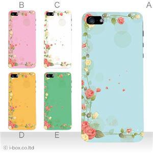 カラーE ハードケース iPhone5S/iPhone5 ケース/アイフォン5/ハードケース/ハード/ docomo/au/SoftBank 対応 カバー ジャケット スマホケース phone5_a03_544a_e