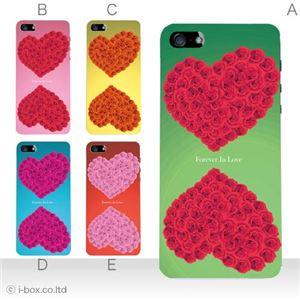 カラーE ハードケース iPhone5S/iPhone5 ケース/アイフォン5/ハードケース/ハード/ docomo/au/SoftBank 対応 カバー ジャケット スマホケース phone5_a03_545a_e