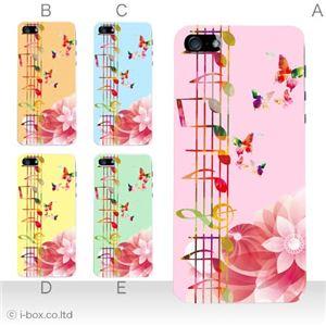 カラーE ハードケース iPhone5S/iPhone5 ケース/アイフォン5/ハードケース/ハード/ docomo/au/SoftBank 対応 カバー ジャケット スマホケース phone5_a03_555a_e