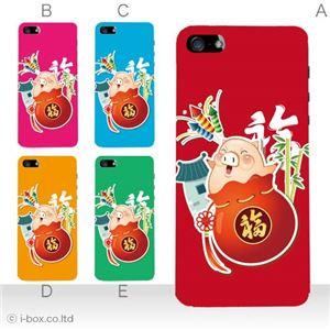 カラーE ハードケース iPhone5S/iPhone5 ケース/アイフォン5/ハードケース/ハード/ docomo/au/SoftBank 対応 カバー ジャケット スマホケース phone5_a03_556a_e