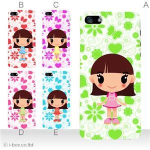 カラーE ハードケース iPhone5S/iPhone5 ケース/アイフォン5/ハードケース/ハード/ docomo/au/SoftBank 対応 カバー ジャケット スマホケース phone5_a03_557a_e
