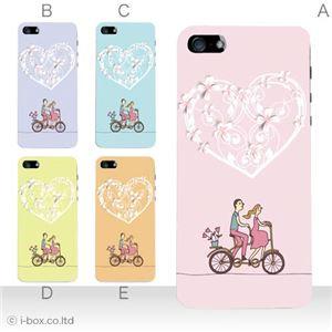 カラーE ハードケース iPhone5S/iPhone5 ケース/アイフォン5/ハードケース/ハード/ docomo/au/SoftBank 対応 カバー ジャケット スマホケース phone5_a03_561a_e