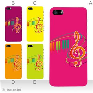 カラーE ハードケース iPhone5S/iPhone5 ケース/アイフォン5/ハードケース/ハード/ docomo/au/SoftBank 対応 カバー ジャケット スマホケース phone5_a03_564a_e