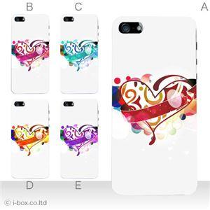 カラーE ハードケース iPhone5S/iPhone5 ケース/アイフォン5/ハードケース/ハード/ docomo/au/SoftBank 対応 カバー ジャケット スマホケース phone5_a03_566a_e