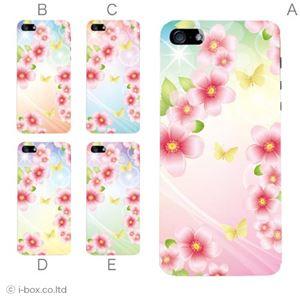 カラーE ハードケース iPhone5S/iPhone5 ケース/アイフォン5/ハードケース/ハード/ docomo/au/SoftBank 対応 カバー ジャケット スマホケース phone5_a03_568a_e