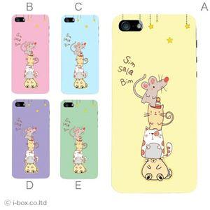 カラーE ハードケース iPhone5S/iPhone5 ケース/アイフォン5/ハードケース/ハード/ docomo/au/SoftBank 対応 カバー ジャケット スマホケース phone5_a03_569a_e