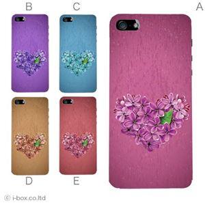 カラーE ハードケース iPhone5S/iPhone5 ケース/アイフォン5/ハードケース/ハード/ docomo/au/SoftBank 対応 カバー ジャケット スマホケース phone5_a03_570a_e