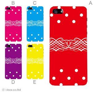 カラーE ハードケース iPhone5S/iPhone5 ケース/アイフォン5/ハードケース/ハード/ docomo/au/SoftBank 対応 カバー ジャケット スマホケース phone5_a03_572a_e
