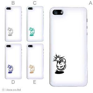 カラーE ハードケース iPhone5S/iPhone5 ケース/アイフォン5/ハードケース/ハード/ docomo/au/SoftBank 対応 カバー ジャケット スマホケース phone5_a04_701a_e