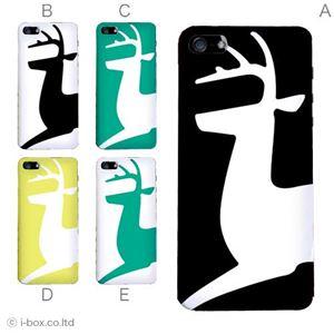カラーE ハードケース iPhone5S/iPhone5 ケース/アイフォン5/ハードケース/ハード/ docomo/au/SoftBank 対応 カバー ジャケット スマホケース phone5_a04_712a_e