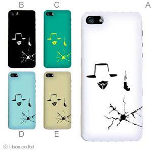 カラーE ハードケース iPhone5S/iPhone5 ケース/アイフォン5/ハードケース/ハード/ docomo/au/SoftBank 対応 カバー ジャケット スマホケース phone5_a04_718a_e