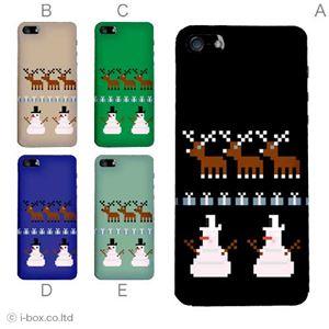 カラーE ハードケース iPhone5S/iPhone5 ケース/アイフォン5/ハードケース/ハード/ docomo/au/SoftBank 対応 カバー ジャケット スマホケース phone5_a04_727a_e