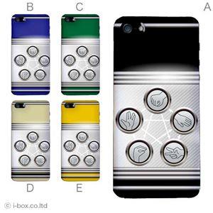 カラーE ハードケース iPhone5S/iPhone5 ケース/アイフォン5/ハードケース/ハード/ docomo/au/SoftBank 対応 カバー ジャケット スマホケース phone5_a04_736a_e