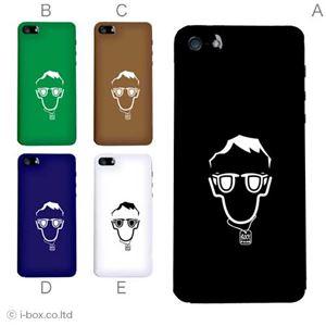 カラーE ハードケース iPhone5S/iPhone5 ケース/アイフォン5/ハードケース/ハード/ docomo/au/SoftBank 対応 カバー ジャケット スマホケース phone5_a04_738a_e