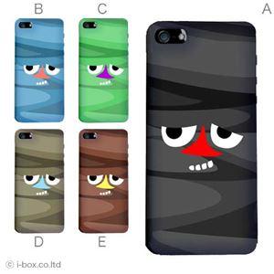 カラーE ハードケース iPhone5S/iPhone5 ケース/アイフォン5/ハードケース/ハード/ docomo/au/SoftBank 対応 カバー ジャケット スマホケース phone5_a04_740a_e