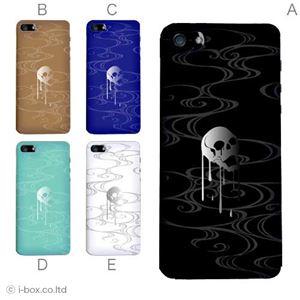 カラーE ハードケース iPhone5S/iPhone5 ケース/アイフォン5/ハードケース/ハード/ docomo/au/SoftBank 対応 カバー ジャケット スマホケース phone5_a04_741a_e
