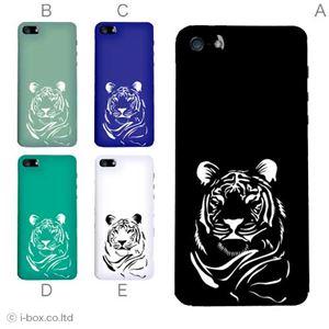カラーE ハードケース iPhone5S/iPhone5 ケース/アイフォン5/ハードケース/ハード/ docomo/au/SoftBank 対応 カバー ジャケット スマホケース phone5_a04_790a_e