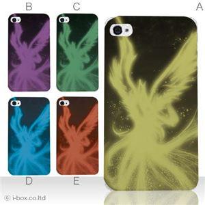 カラーE ハードケース iPhone5S/iPhone5 ケース/アイフォン5/ハードケース/ハード/ docomo/au/SoftBank 対応 カバー ジャケット スマホケース phone5_a05_501a_e