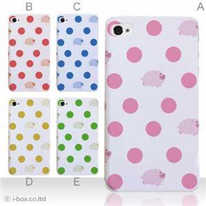 カラーE ハードケース iPhone5S/iPhone5 ケース/アイフォン5/ハードケース/ハード/ docomo/au/SoftBank 対応 カバー ジャケット スマホケース phone5_a05_503a_e