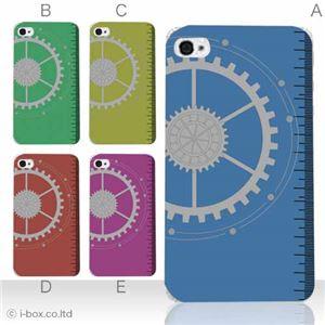 カラーE ハードケース iPhone5S/iPhone5 ケース/アイフォン5/ハードケース/ハード/ docomo/au/SoftBank 対応 カバー ジャケット スマホケース phone5_a05_509a_e