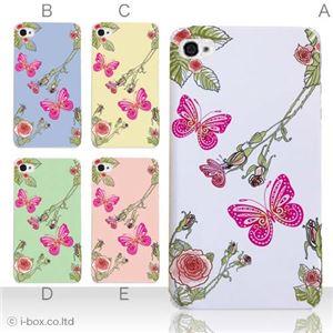 カラーE ハードケース iPhone5S/iPhone5 ケース/アイフォン5/ハードケース/ハード/ docomo/au/SoftBank 対応 カバー ジャケット スマホケース phone5_a05_515a_e