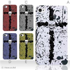 カラーE ハードケース iPhone5S/iPhone5 ケース/アイフォン5/ハードケース/ハード/ docomo/au/SoftBank 対応 カバー ジャケット スマホケース phone5_a05_518a_e