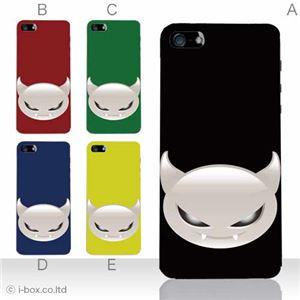 カラーE ハードケース iPhone5S/iPhone5 ケース/アイフォン5/ハードケース/ハード/ docomo/au/SoftBank 対応 カバー ジャケット スマホケース phone5_a05_526a_e