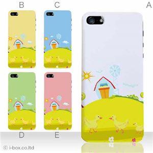 カラーE ハードケース iPhone5S/iPhone5 ケース/アイフォン5/ハードケース/ハード/ docomo/au/SoftBank 対応 カバー ジャケット スマホケース phone5_a05_544a_e