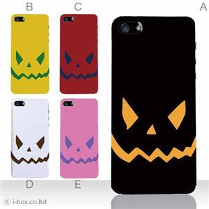 カラーE ハードケース iPhone5S/iPhone5 ケース/アイフォン5/ハードケース/ハード/ docomo/au/SoftBank 対応 カバー ジャケット スマホケース phone5_a05_549a_e