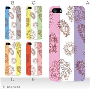 カラーE ハードケース iPhone5S/iPhone5 ケース/アイフォン5/ハードケース/ハード/ docomo/au/SoftBank 対応 カバー ジャケット スマホケース phone5_a05_598a_e