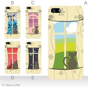 カラーE ハードケース iPhone5S/iPhone5 ケース/アイフォン5/ハードケース/ハード/ docomo/au/SoftBank 対応 カバー ジャケット スマホケース phone5_a05_600a_e