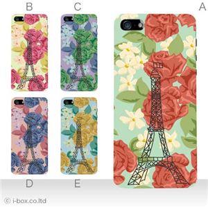 カラーE ハードケース iPhone5S/iPhone5 ケース/アイフォン5/ハードケース/ハード/ docomo/au/SoftBank 対応 カバー ジャケット スマホケース phone5_a05_602a_e