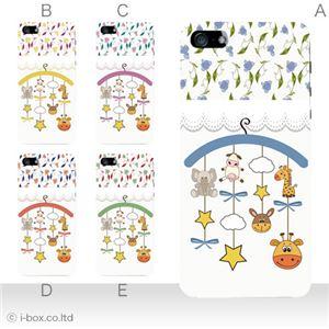 カラーE ハードケース iPhone5S/iPhone5 ケース/アイフォン5/ハードケース/ハード/ docomo/au/SoftBank 対応 カバー ジャケット スマホケース phone5_a05_607a_e