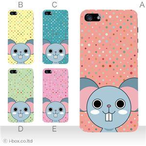 カラーE ハードケース iPhone5S/iPhone5 ケース/アイフォン5/ハードケース/ハード/ docomo/au/SoftBank 対応 カバー ジャケット スマホケース phone5_a05_609a_e