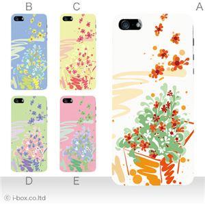 カラーE ハードケース iPhone5S/iPhone5 ケース/アイフォン5/ハードケース/ハード/ docomo/au/SoftBank 対応 カバー ジャケット スマホケース phone5_a05_611a_e