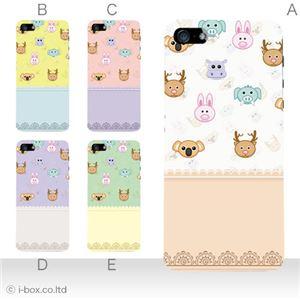 カラーE ハードケース iPhone5S/iPhone5 ケース/アイフォン5/ハードケース/ハード/ docomo/au/SoftBank 対応 カバー ジャケット スマホケース phone5_a05_614a_e