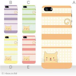 カラーE ハードケース iPhone5S/iPhone5 ケース/アイフォン5/ハードケース/ハード/ docomo/au/SoftBank 対応 カバー ジャケット スマホケース phone5_a05_618a_e