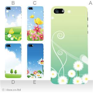 カラーE ハードケース iPhone5S/iPhone5 ケース/アイフォン5/ハードケース/ハード/ docomo/au/SoftBank 対応 カバー ジャケット スマホケース phone5_a05_621a_e