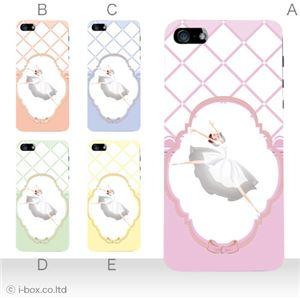 カラーE ハードケース iPhone5S/iPhone5 ケース/アイフォン5/ハードケース/ハード/ docomo/au/SoftBank 対応 カバー ジャケット スマホケース phone5_a05_646a_e