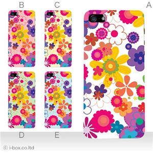 カラーE ハードケース iPhone5S/iPhone5 ケース/アイフォン5/ハードケース/ハード/ docomo/au/SoftBank 対応 カバー ジャケット スマホケース phone5_a07_023a_e