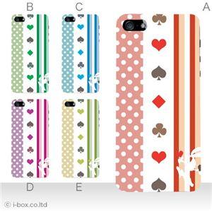 カラーE ハードケース iPhone5S/iPhone5 ケース/アイフォン5/ハードケース/ハード/ docomo/au/SoftBank 対応 カバー ジャケット スマホケース phone5_a07_033a_e