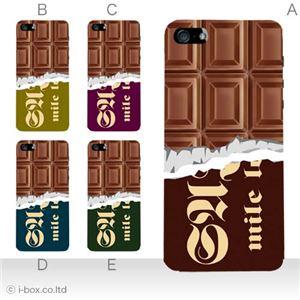 カラーE ハードケース iPhone5S/iPhone5 ケース/アイフォン5/ハードケース/ハード/ docomo/au/SoftBank 対応 カバー ジャケット スマホケース phone5_a07_044a_e