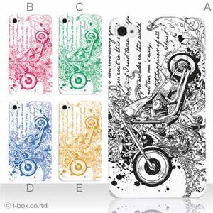 カラーE ハードケース iPhone5S/iPhone5 ケース/アイフォン5/ハードケース/ハード/ docomo/au/SoftBank 対応 カバー ジャケット スマホケース phone5_a07_500a_e