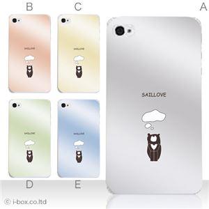 カラーE ハードケース iPhone5S/iPhone5 ケース/アイフォン5/ハードケース/ハード/ docomo/au/SoftBank 対応 カバー ジャケット スマホケース phone5_a07_501a_e