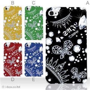 カラーE ハードケース iPhone5S/iPhone5 ケース/アイフォン5/ハードケース/ハード/ docomo/au/SoftBank 対応 カバー ジャケット スマホケース phone5_a07_503a_e